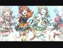 【ラブライブ!】Shangri-La Showerを歌ってみた【*菜涼柿美レ便結雷】