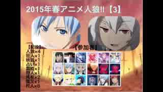 2015年春アニメ人狼‼︎【3】