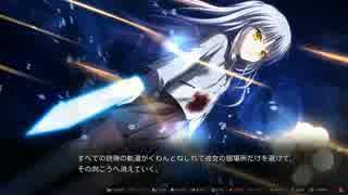Angel Beats! -1st beat- 体験版#25【リプ