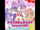 アイドルキンリョク♥Lesson GO!(プリパラ)らぁらwithアイドル研究生's