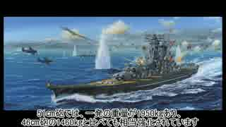 【ゆっくり解説】世界の未完成艦 日本海