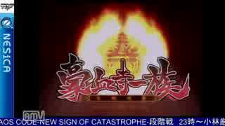 2015-05-14 中野TRF 小林厳選大会 豪血寺一族先祖供養大会