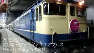 2015/05/16 特別なトワイライトエクスプレス @ 岡山駅&倉敷駅