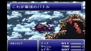 【FF6☆part35】FF初心者がFINAL FANTASYシ