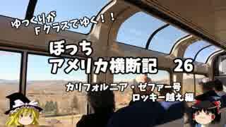 【ゆっくり】アメリカ横断記26 カリゼファ号 ロッキー越え編