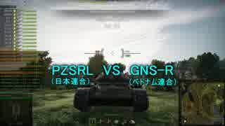【WoT:クランウォーズ】日本連合 VS ベトナム連合 Part5
