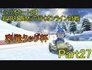 【マリオカート8】岩田社長Miiで行くフレ戦part27【突発タッグ杯】