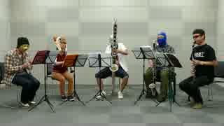 「独りんぼエンヴィー」をクラリネットアンサンブルで演奏してみた
