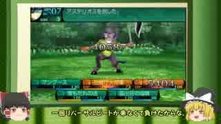 【新・世界樹の迷宮2】低レベルFOE&ボス