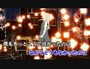 【ニコカラ】 メリュー -Acoustic ver.-