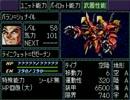 スーパーロボット大戦F【完結編】を初見実況プレイ Part.178