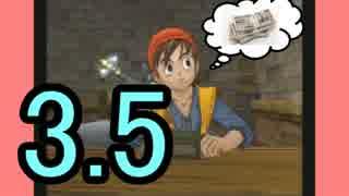 【DQ8】0円で世界を救う旅Ep.3.5【ゆっくり実況】