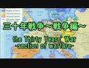 【ニコニコ歴史図鑑】三十年戦争~戦争編~(後)【第5回】