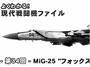 """【現代戦闘機ファイル】第34回:MiG-25""""フォックスバット"""""""