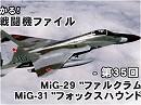 """【現代戦闘機ファイル】第35回:MiG-29""""ファルクラム""""、MiG-31""""フォックスハウンド"""""""