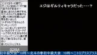 2015-05-10 中野TRF ジョジョ交流大会?? その0ないしは大会前野試合