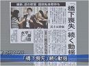 【憲法改正】橋下後の政界展望[桜H27/5/19]