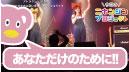 あなただけのために歌うプレミアライブ!!
