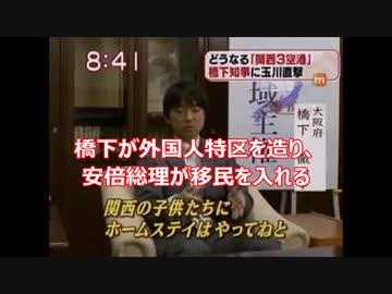橋下徹の大阪都構想は大阪独立運動だった(大阪政府発言)