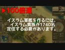 【ANNO1404】ゆるりとDAWN of DISCOVERY【Steam】 INTERMISSION §7