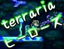 【terrariaヒーローズ】ハードコア&制限プレイ!(実況)part73