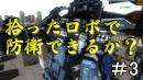 【地球防衛軍4.1】人は拾ったロボで防衛できるか?その3【ゆっくり実況】 thumbnail