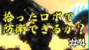 【地球防衛軍4.1】人は拾ったロボで防衛できるか?その4【ゆっくり実況】