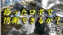 【地球防衛軍4.1】人は拾ったロボで防衛できるか?その5【ゆっくり実況】 thumbnail