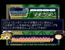 【ゆっくり実況】デジモンワールドDCAでバトルマスターを目指す!!part1