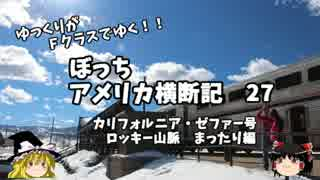 【ゆっくり】アメリカ横断記27 カリゼファ号 ロッキーまったり編 thumbnail