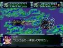 スーパーロボット大戦F【完結編】を初見実況プレイ Part.181