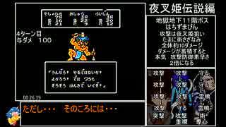 【ゆっくり実況】桃太郎伝説外伝 夜叉姫