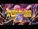 【スペランカー】またまたあのゲームを4人衆が番組風に実況! Part1【通信ゼーット!】 thumbnail