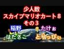 【実況】少人数でスカイプマリオカート8