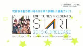 【クロスフェード】EXIT TUNES PRESENTS START【6月3日発売】 thumbnail