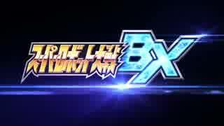 「スーパーロボット大戦BX」 第1弾PV