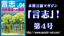 【新潮流】「言志」第4号、「日本復活への激震」発売![桜H27/5/20]