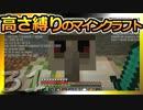 【Minecraft】高さ縛りのマインクラフト 第31話【ゆっくり実況】