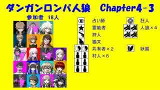 【ダンガンロンパ人狼】Chapter4-3