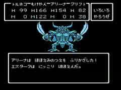 【FC版】ドラクエ4 いろいろやろうぜ字幕