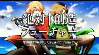 【うらたぬき&あほの坂田】絶対創造フューチャーを歌ってみた。 thumbnail