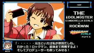 【アイマスxロックマン】ロックマンガールズ Part6