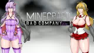 【Minecraft】バッドカンパニーゆかりpart