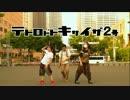 【3人で】 テトロドトキサイザ2号 【踊