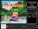 【RTA】川のぬし釣り2 釣り太郎禁止RTA