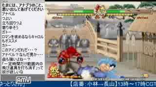 2015-05-19 中野TRF サムライスピリッツ零SPECIAL 大会後野試合 その1