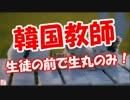 【韓国教師】 生徒の前で生丸のみ!(後半だけバージョンアップ版)
