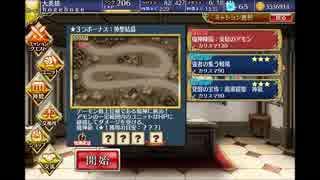 【千年戦争アイギス】炎獄のアモン☆3