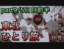 【旅行】東北ひとり旅 5日目前半【鉄道】