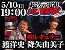 【会員限定】②5月10日(日)19:00宇宙刑事シャリバン渡洋史と降矢由美子のニコニコ生放送